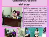 ประชุมกลุ่มนโยบายและแผน ครั้งที่ 6/2564