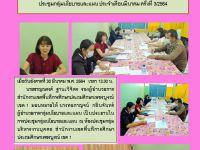 ประชุมกลุ่มนโยบายและแผน ประจำเดือนมีนาคม ครั้งที่ 3/2564