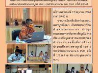 คณะกรรมการกลั่นกรองข้อมูลในการเปิดเผยข้อมูลสาธารณะ(OIT)ของสำนักงานเขตพื้นที่การศึกษาประถมศึกษาเพชรบูรณ์ เขต 1 ประจำปีงบประมาณ พ.ศ. 2564  ครั้งที่ 1/2564
