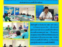 ประชุมคณะกรรมการพิจารณาจัดสรรงบประมาณรายจ่ายประจำปีงบประมาณ 2564  สำหรับสำนักงานเขตพื้นที่การศึกษา