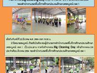 การจัดกิจกรรม Big Cleaning Day