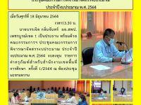 ประชุมคณะกรรมการพิจารณาจัดสรรงบประมาณ  ประจำปีงบประมาณ พ.ศ. 2564
