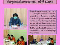 ประชุมกลุ่มนโยบายและแผน  ครั้งที่ 5/2564