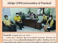 ประชุม COP(Communitice of Practice)