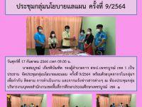 ประชุมกลุ่มนโยบายแลแผน ครั้งที่ 9/2564