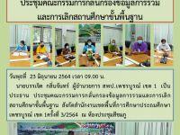 ประชุมคณะกรรมการกลั่นกรองข้อมูลการรวม และการเลิกสถานศึกษาขั้นพื้นฐาน