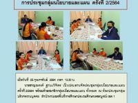 การประชุมกลุ่มนโยบายและแผน ครั้งที่ 2/2564