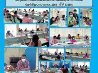 ประชุมคณะกรรมการขับเคลื่อนนโยบายการพัฒนาคุณภาพการศึกษา ประจำปีงบประมาณ พ.ศ. 2564  ของสำนักงานเขตพื้นที่การศึกษาประถมศึกษาเพชรบูรณ์ เขต 1 ครั้งที่ 5/2564